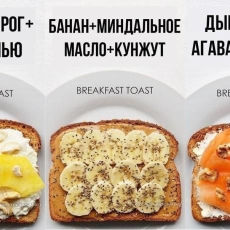 10 рецептов  простых быстрых и вкусных  бутербродов (тостов)