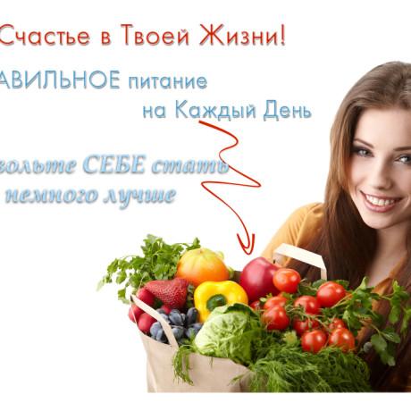 Правильное питание, меню на каждый день!